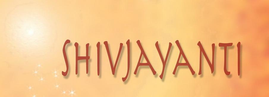 Maha Shiv Ratri: Know Me As I Am
