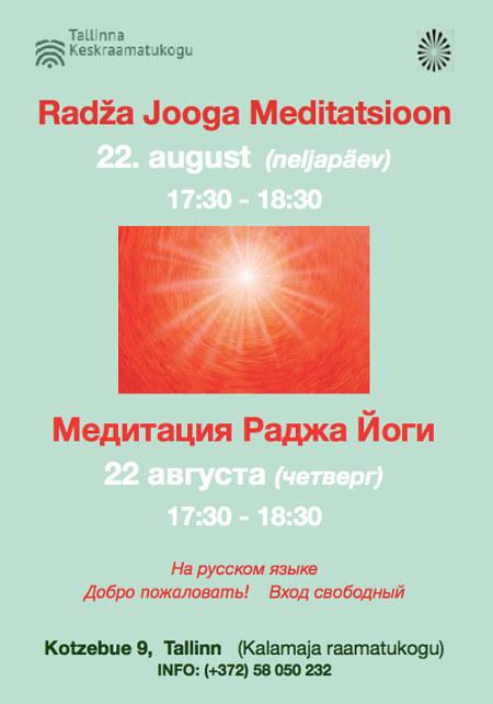 «Медитация Раджа Йоги»